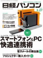 日経パソコン 2012年02月27日号