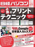 日経パソコン 2020年4月13日号