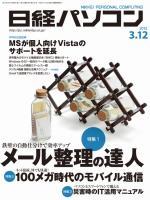 日経パソコン 2012年03月12日号