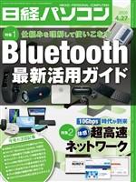 日経パソコン 2020年4月27日号
