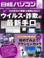 日経パソコン 2020年5月11日号