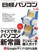 日経パソコン 2012年03月26日号