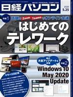 日経パソコン 2020年5月25日号