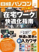 日経パソコン 2020年6月8日号