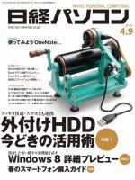 日経パソコン 2012年04月09日号