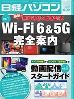 日経パソコン 2020年6月22日号