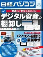 日経パソコン 2020年7月13日号