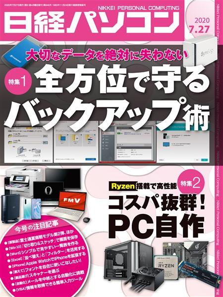 日経パソコン 2020年7月27日号