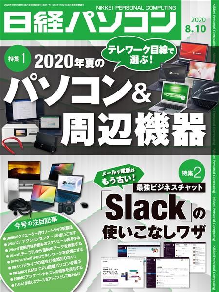 日経パソコン 2020年8月10日号