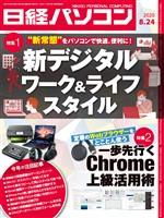 日経パソコン 2020年8月24日号