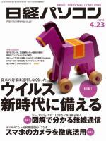 日経パソコン 2012年04月23日号