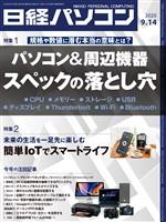 日経パソコン 2020年9月14日号
