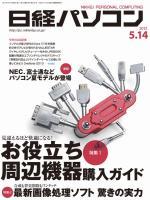 日経パソコン 2012年05月14日号