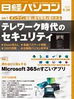 日経パソコン 2020年9月28日号