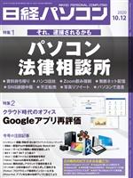 日経パソコン 2020年10月12日号
