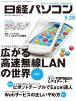 日経パソコン 2012年05月28日号