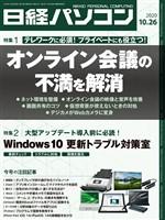 日経パソコン 2020年10月26日号