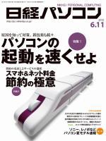 日経パソコン 2012年06月11日号