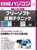日経パソコン 2020年11月9日号