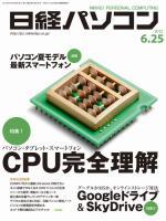 日経パソコン 2012年06月25日号