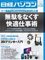 日経パソコン 2020年11月23日号