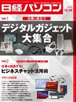 日経パソコン 2020年12月14日号
