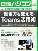 日経パソコン 2020年12月28日号