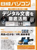 日経パソコン 2021年1月11日号