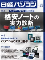 日経パソコン 2021年1月25日号
