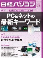 日経パソコン 2021年2月8日号
