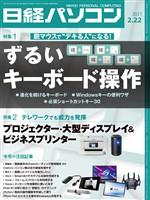 日経パソコン 2021年2月22日号
