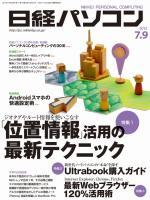 日経パソコン 2012年07月09日号