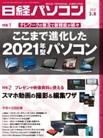 日経パソコン 2021年3月8日号