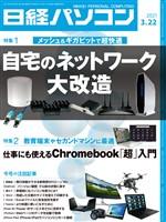日経パソコン 2021年3月22日号