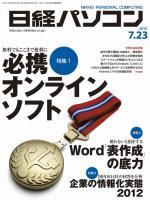 日経パソコン 2012年07月23日号