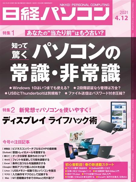 日経パソコン 2021年4月12日号