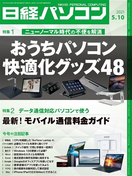 日経パソコン 2021年5月10日号