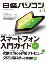日経パソコン 2012年08月13日号