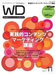 Web Designing(ウェブデザイニング) 2015年11月号
