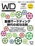 Web Designing(ウェブデザイニング) 2015年12月号