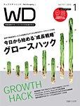 Web Designing(ウェブデザイニング) 2016年1月号