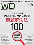 Web Designing(ウェブデザイニング) 2016年5月号