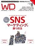 Web Designing(ウェブデザイニング) 2016年8月号