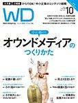 Web Designing(ウェブデザイニング) 2016年10月号