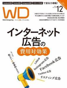 Web Designing(ウェブデザイニング) 2016年12月号