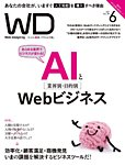 Web Designing(ウェブデザイニング) 2017年6月号