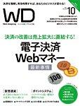 Web Designing(ウェブデザイニング) 2017年10月号