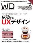 Web Designing(ウェブデザイニング) 2018年2月号