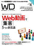 Web Designing(ウェブデザイニング) 2018年4月号