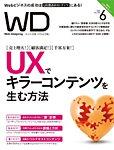 Web Designing(ウェブデザイニング) 2018年6月号